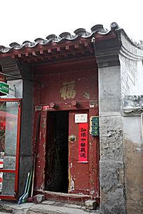 中国民居四合院门脸