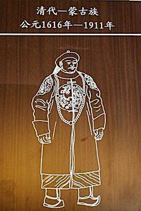 北方草原民族服饰示意图 蒙古族