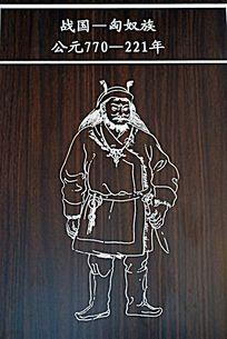 北方草原民族服饰 匈奴族