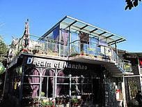 大理古城 街上的酒吧