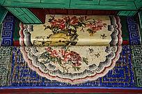 花开富贵房梁壁画