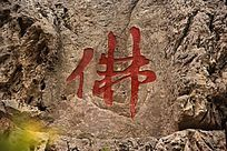 巨石上的佛字