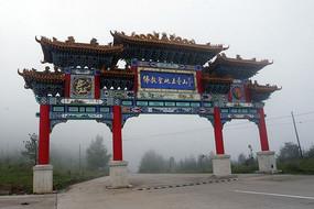 佛教圣地五台山牌坊