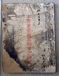 黄埔军校旧珍藏的出版物