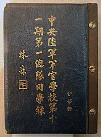 黄埔军校 珍藏的同学录