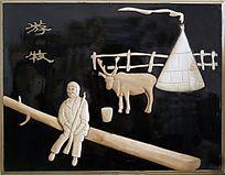 手工木刻画《游牧》