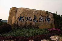 太湖鼋头渚 石壁字