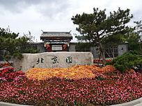 北京园图片