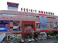 内蒙古民族商场
