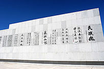 齐齐哈尔和平广场将军书法墙