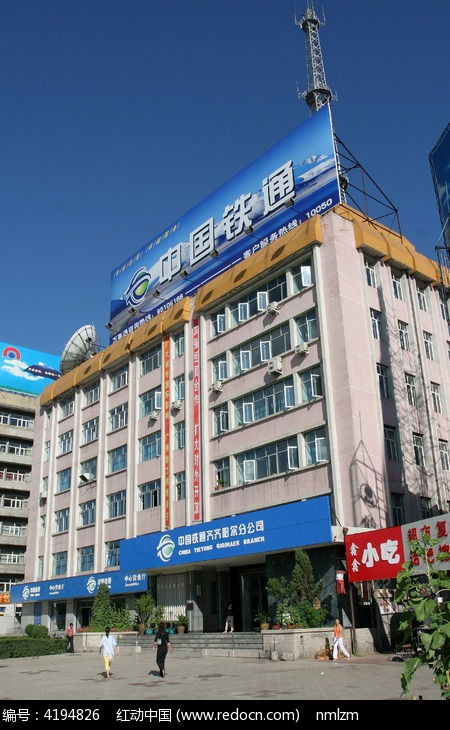 铁通_齐齐哈尔中国铁通大厦