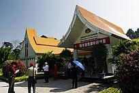 热带雨林民族文化博物馆
