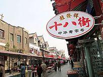 天津 十八街麻花招牌