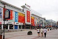 通辽太平洋商业广场