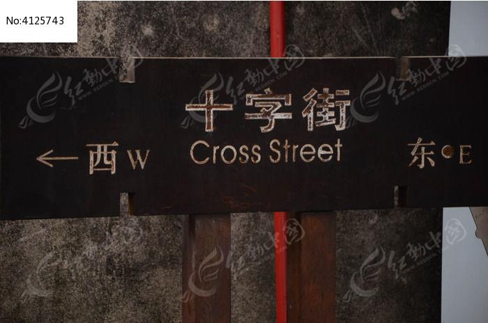 大鹏所城雕刻着十字街的路牌图片
