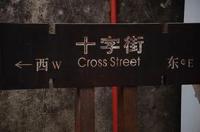 大鹏所城雕刻着十字街的路牌