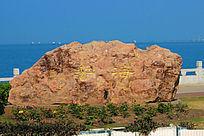 海口西海岸海边石雕