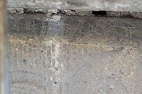老建筑石刻文字