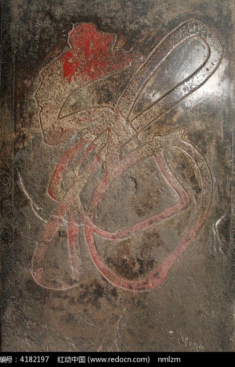 五台山显通寺龙型佛字碑刻图片