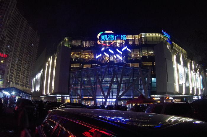 凯德广场图片
