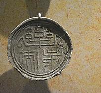 西汉文化遗产铭文浮雕瓦当