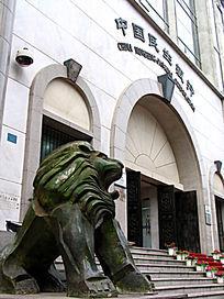 汉口中国民生银行