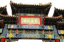 """雍和宫""""群生仁寿""""牌楼匾额"""