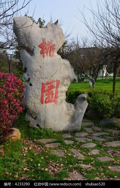 鹤壁市淇滨区桃园公园位置