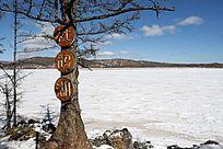 阿尔山堰塞湖雪景风光