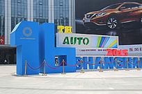 2015上海车展雕塑
