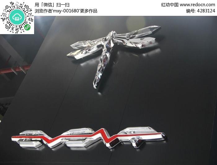 跑车logo-蜻蜓图片