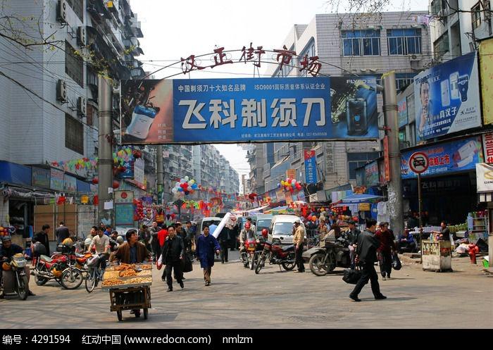 武汉汉正街系列十集