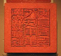 广州苏维埃政府各部门的印章