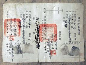民国时期的《居住证申请书》
