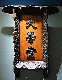 京师大学堂匾额
