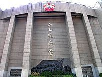 郑州二七纪念堂