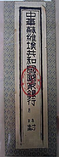 中华苏维埃共和国银行封条