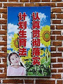 计划生育法标语