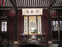 周庄叶楚伧故居的厅堂