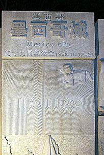第十九届墨西哥城奥运会浮雕