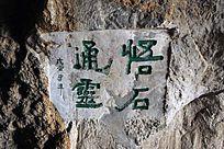 柳州箭盘山名家赏石石刻
