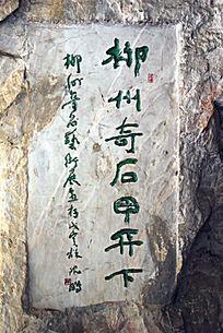 柳州箭盘山名家赏石题刻