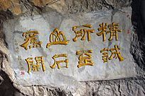 柳州箭盘山名家赏石题咏石刻