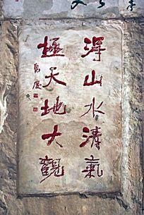 柳州箭盘山山洞名家赏石题咏
