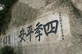 """华山石刻""""四季平安"""""""