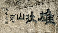 """华山石刻""""雄壮山河"""""""