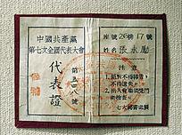 中共七大代表证