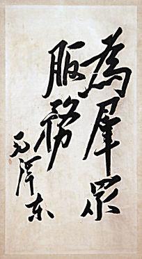 """毛泽东题词""""为群众服务""""手稿"""