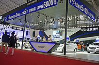 北京现代汽车展台