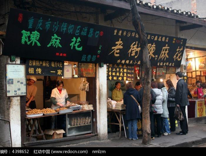 重庆古镇磁器口陈麻花店铺图片,高清大图_名胜